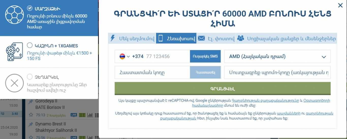 Իրականացնել 1xBet մուտք Հայաստանում հեռախոսահամարի միջոցով